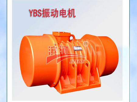 YBE/YBS系列振动电机