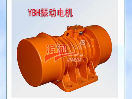 YBH系列振动电机技术参数