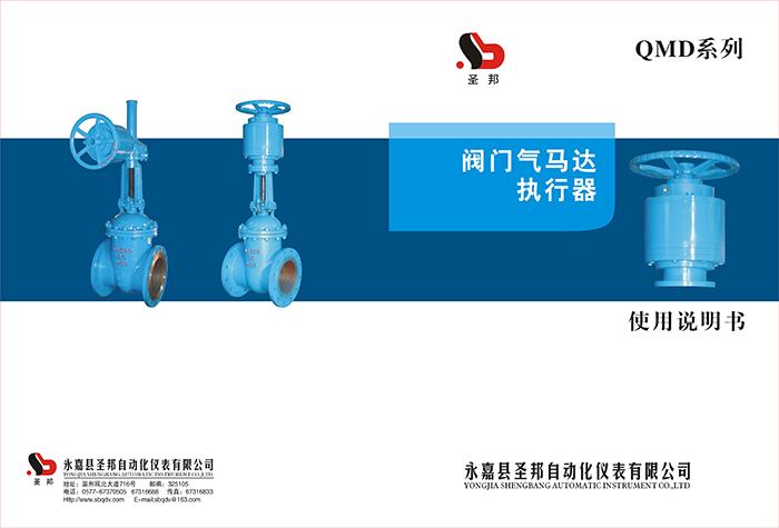 圣邦QMD系列阀门气马达执行器使用说明书-1.jpg
