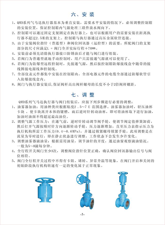 圣邦QMD系列阀门气马达执行器使用说明书-6.jpg