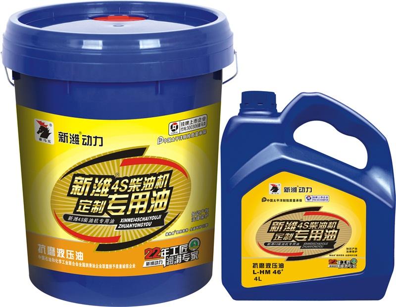 新濰動力 抗磨液壓油