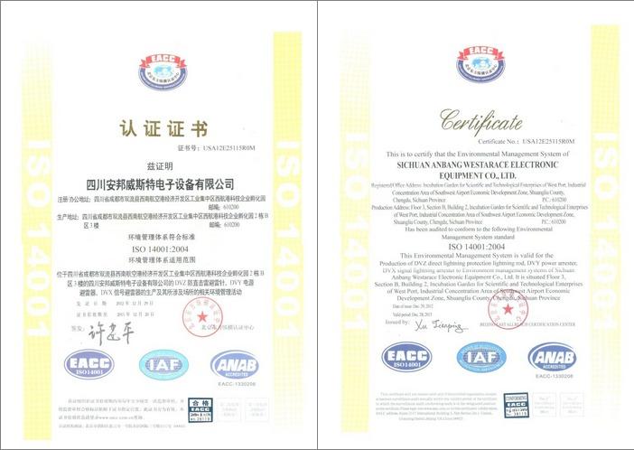 公司获得资质证书