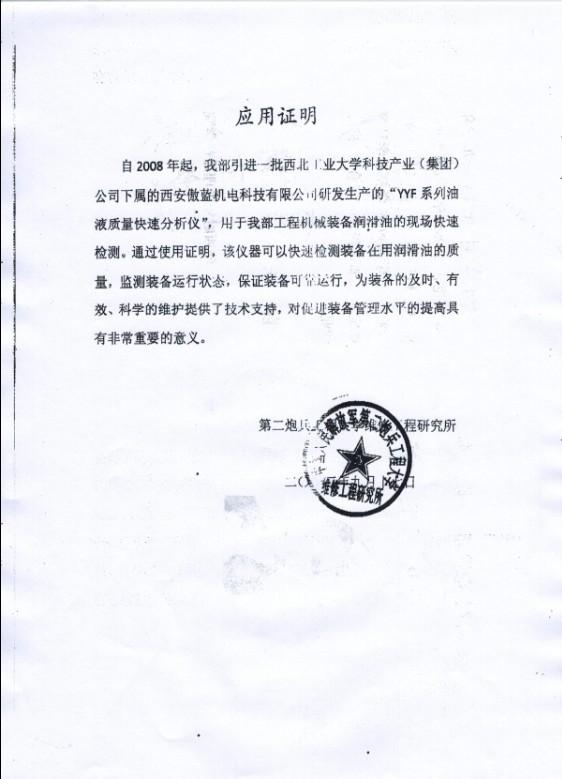 二炮应用证明(2012).jpg