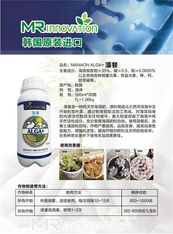 MANAON ALGA+ 藻餐彩页-1.jpg