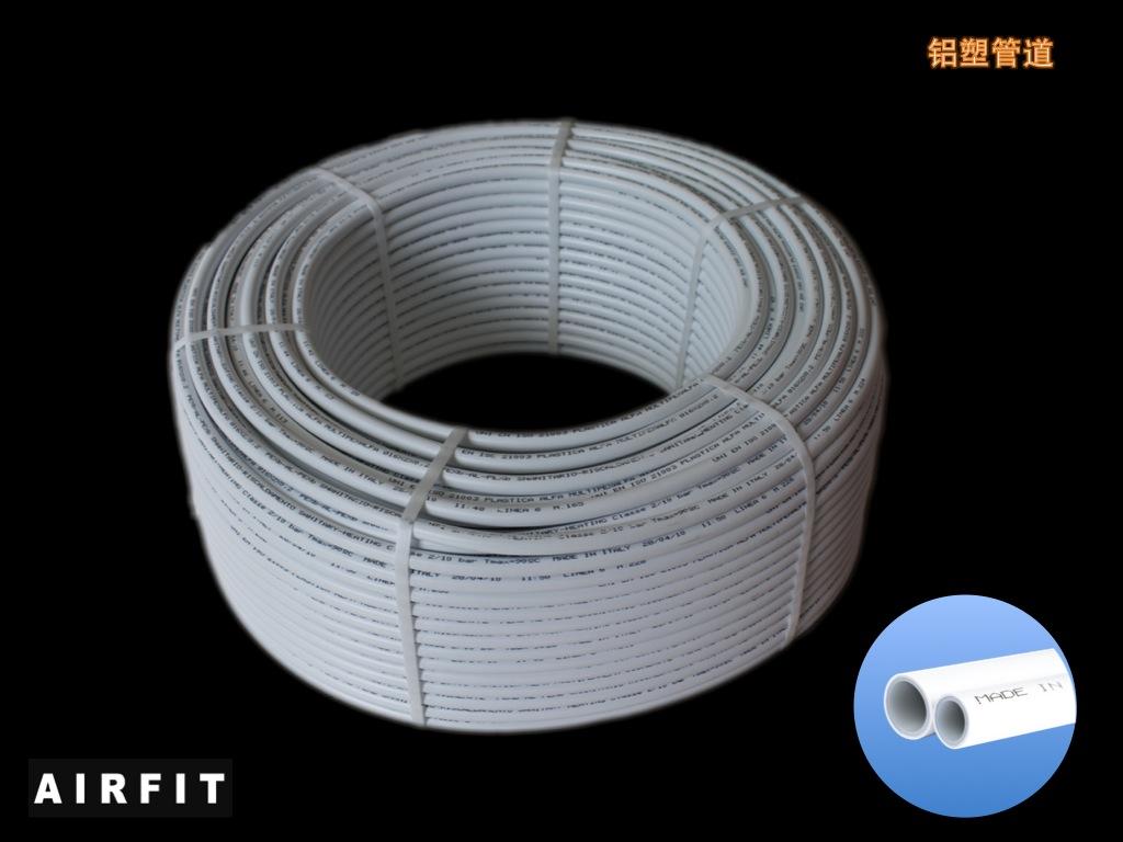 铝塑管.jpg