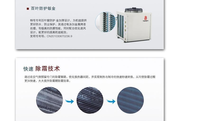 同益直熱循環式空氣能熱水機|同益空氣能-武漢正中源電器有限公司
