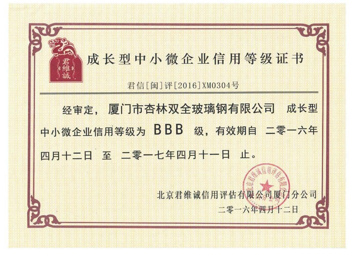 成长型企业证书.jpg