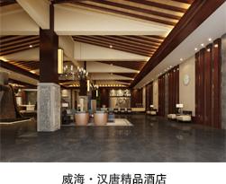 威海·漢唐酒店.png