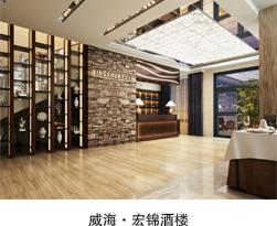 威海·宏錦酒樓.png