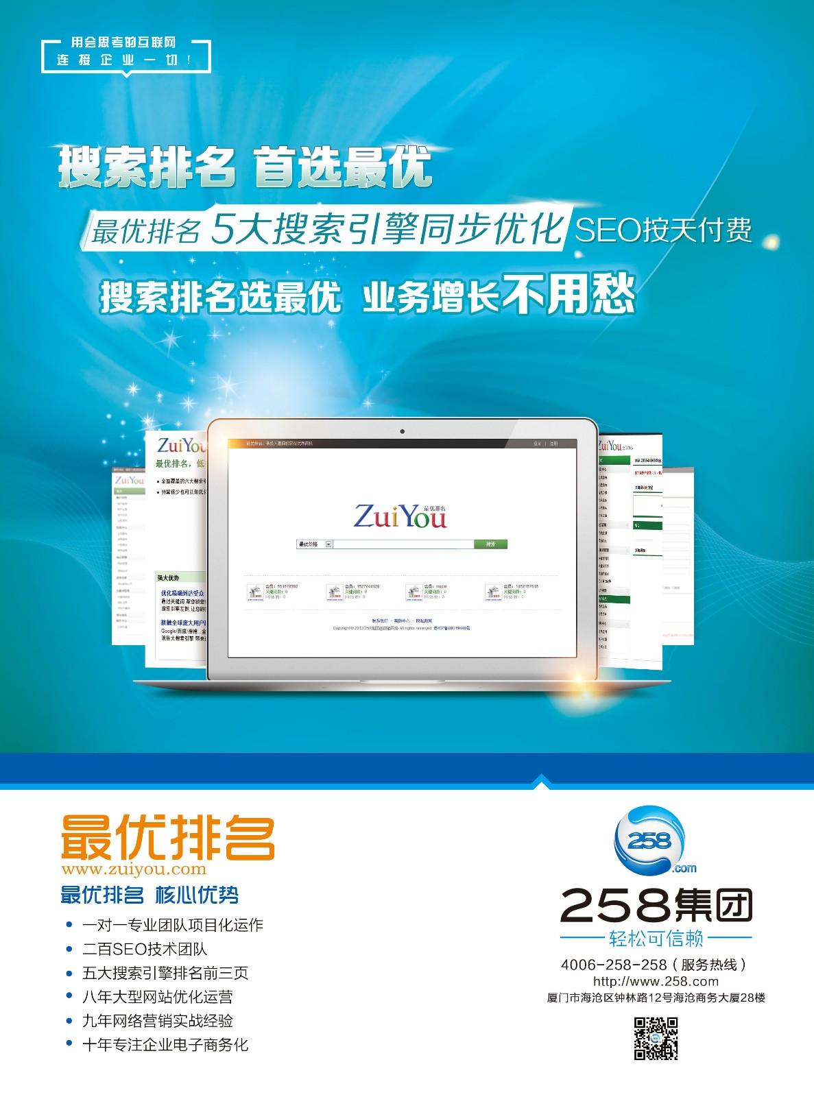 258最优排名-按天计费关键词排名优化 关键词排名优化-武汉华企在线信息技术有限公司