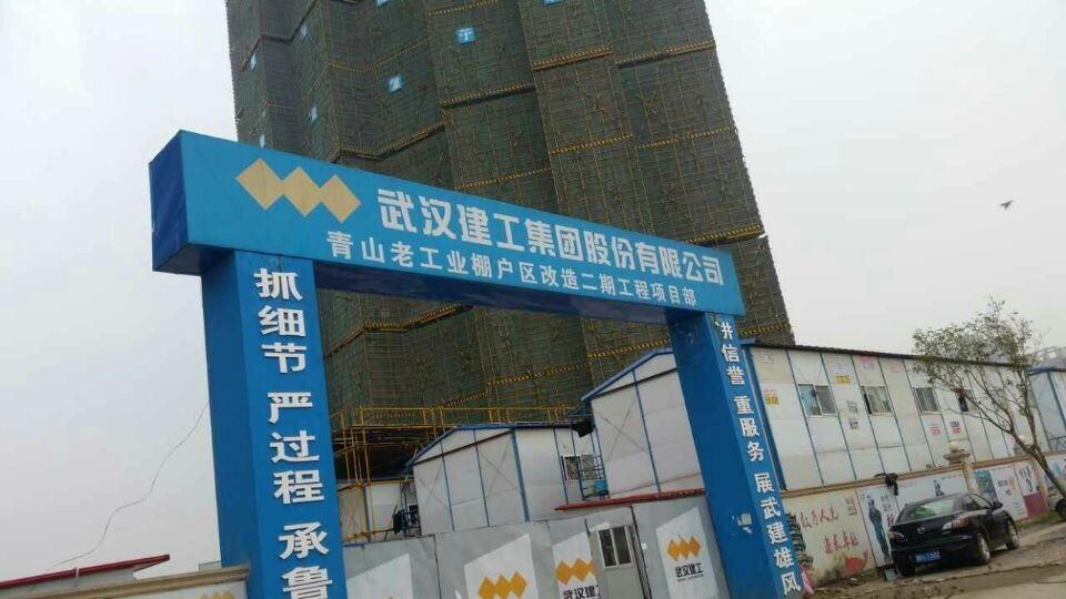 武汉建工集团工程有限公司.jpg