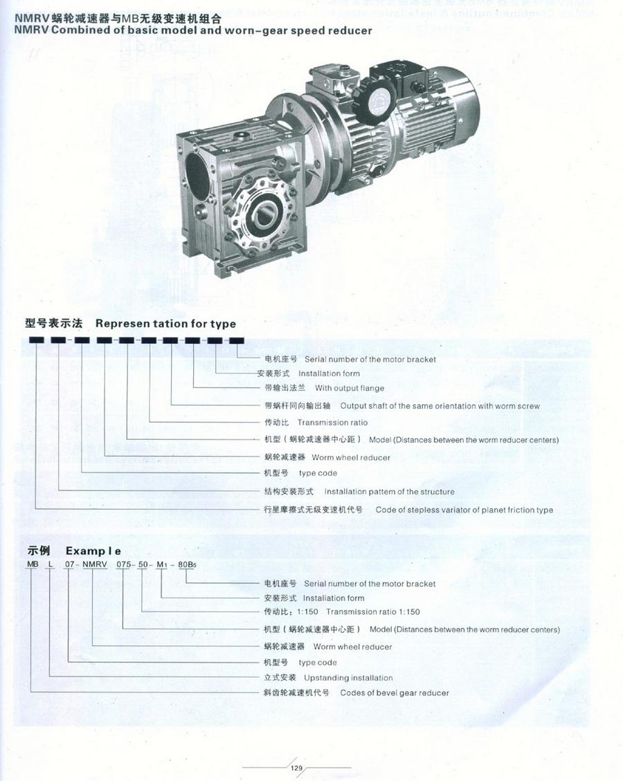 NMRV系列涡轮减速机参数.jpg