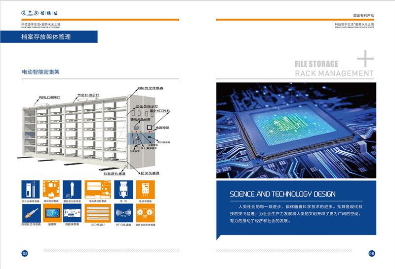 20160701智能档案管理系统-004.jpg