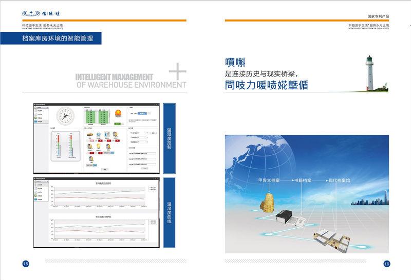 20160701智能档案管理系统-009.jpg
