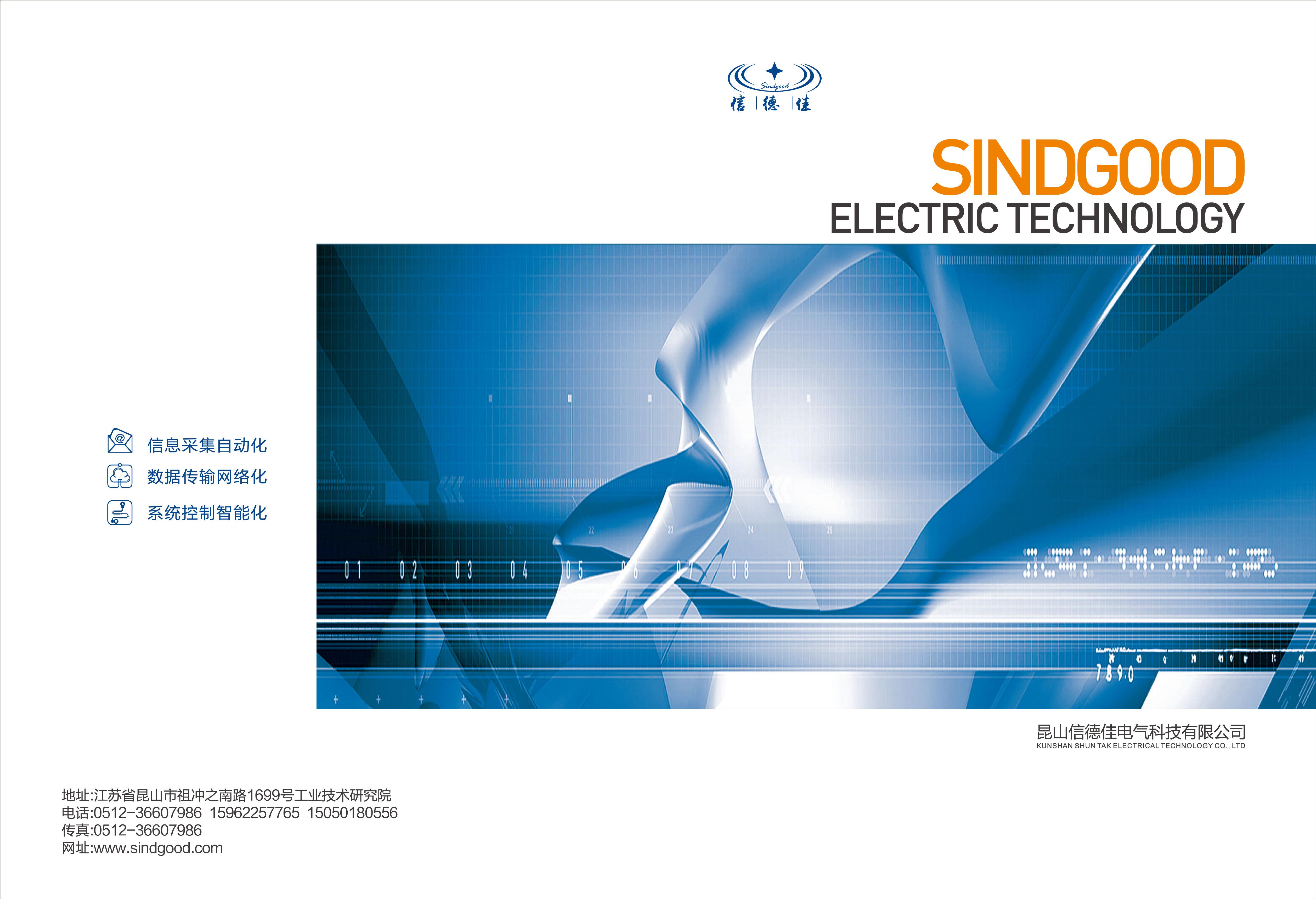 广告册-智能带电作业库房管理-1.jpg