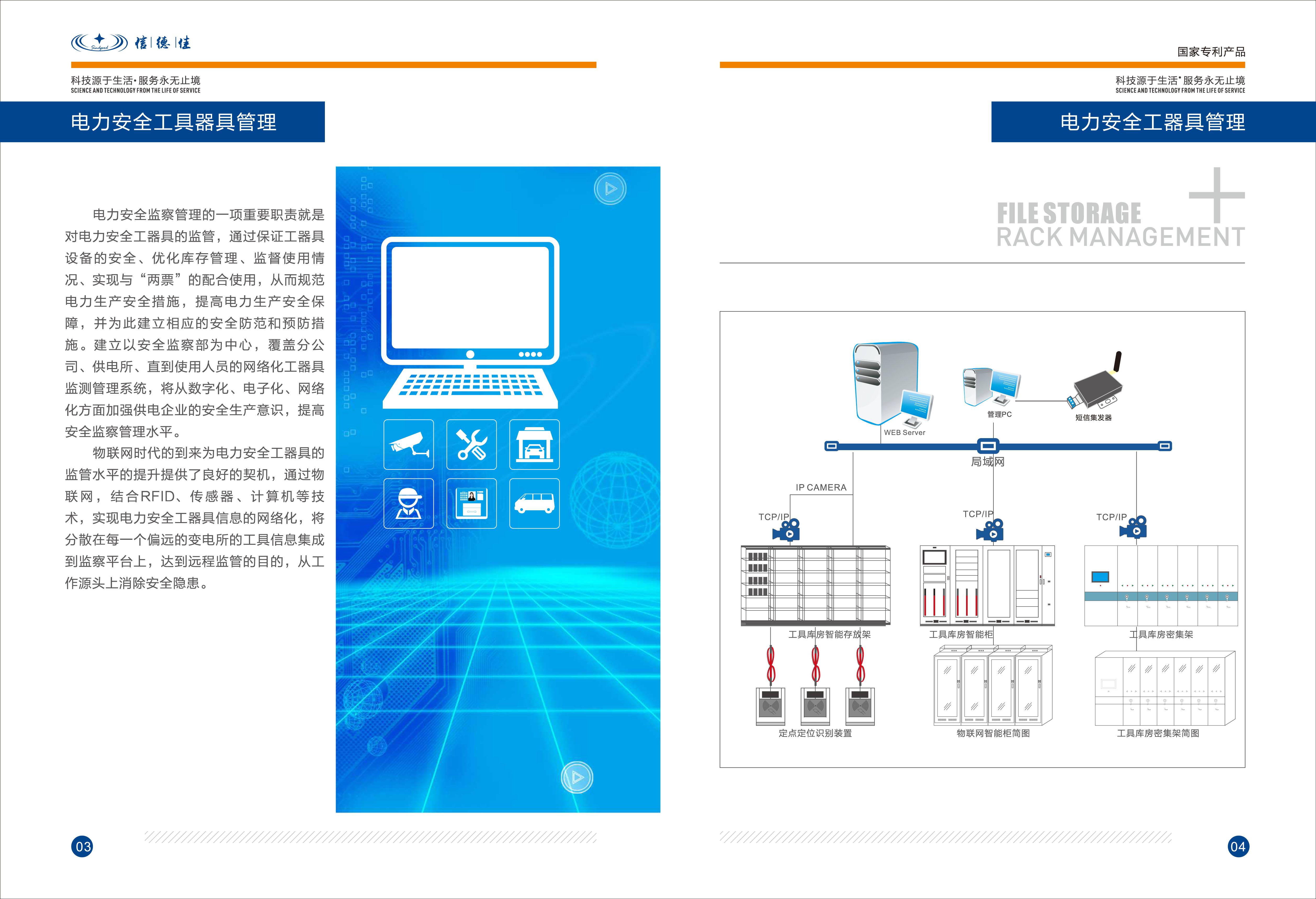 广告册-智能带电作业库房管理-3.jpg