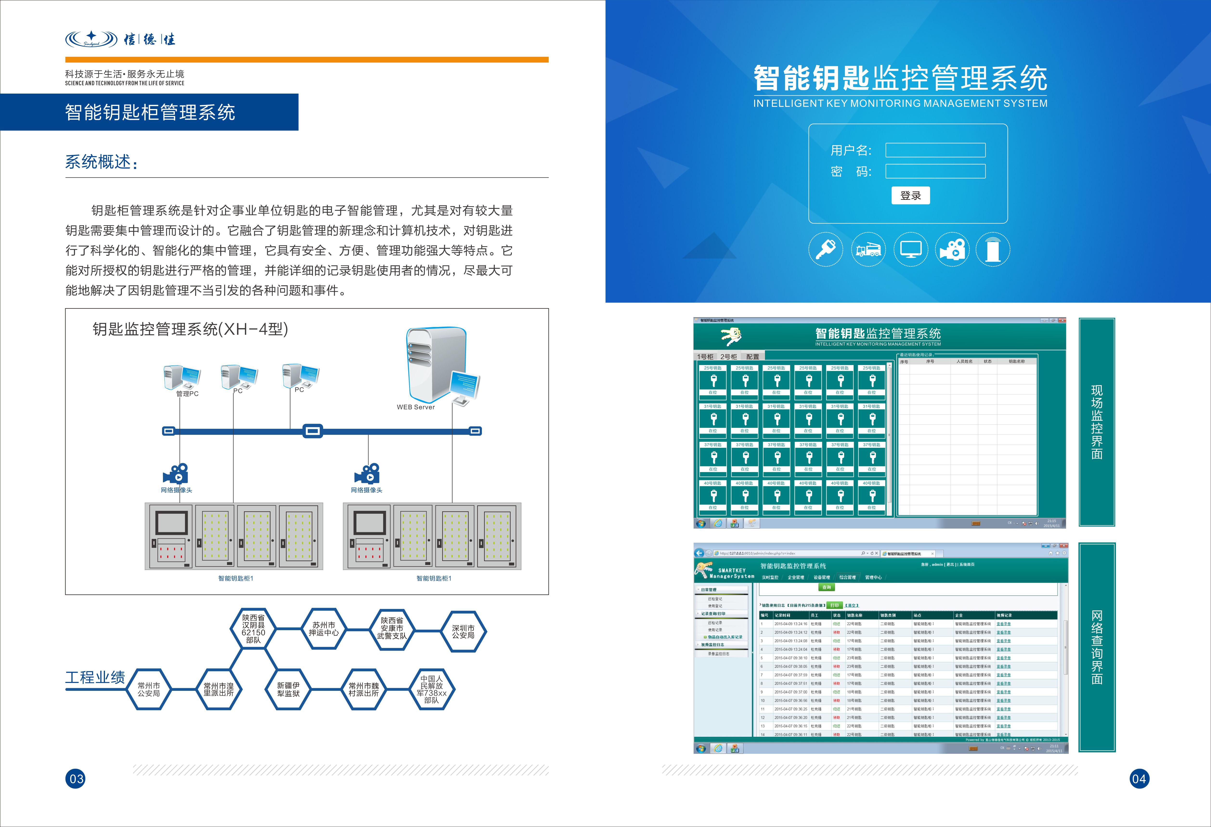 广告册-智能钥匙管理柜-3.jpg