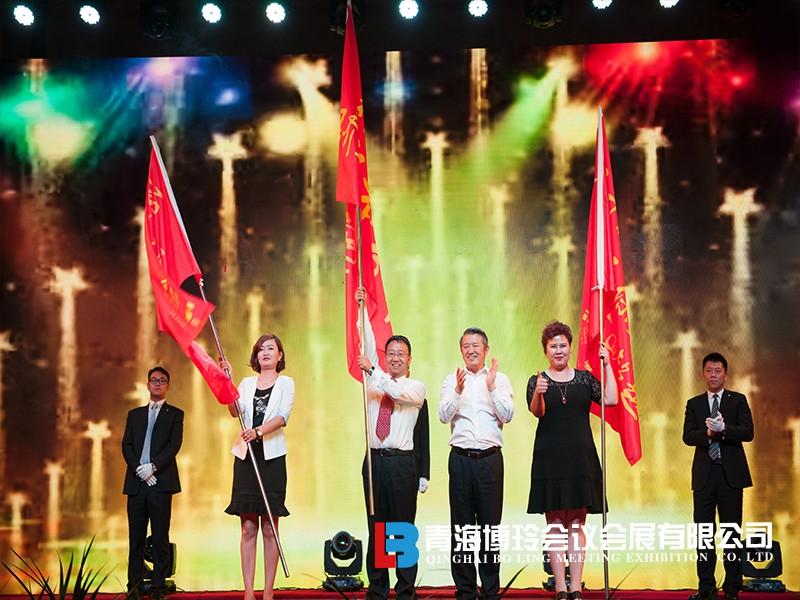 慶典類|精品案例-青海博玲會議會展有限公司