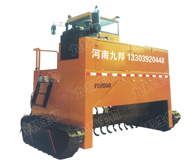 履带式翻堆机 FD2600