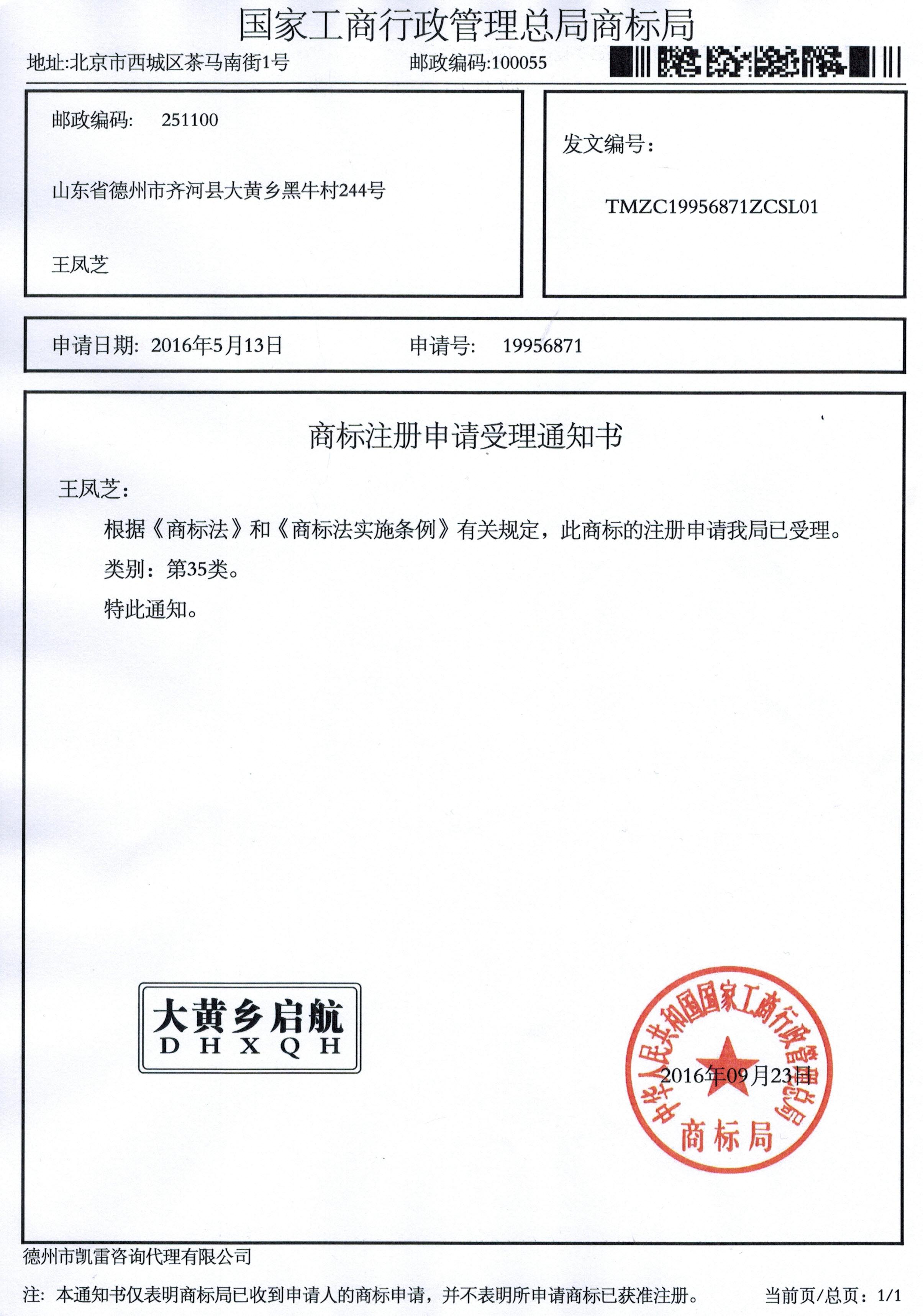 证件:商标注册申请受理书.jpg