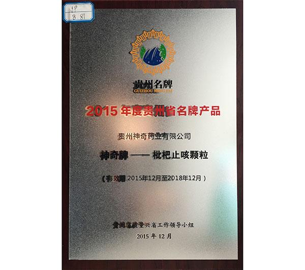 2015贵州省名牌产品.JPG