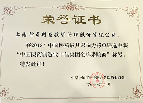 2015中国医药制造业十佳集团金牌采购商.jpg