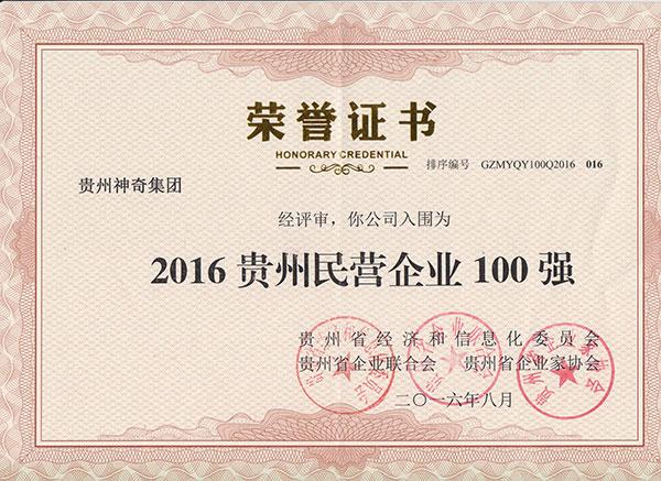 2016贵州民营企业100强.jpg