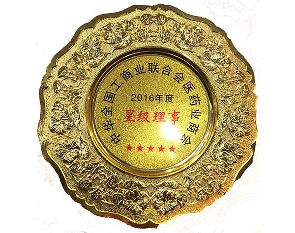 2016年度中华全国工商业联合会医药业商会五星级理事.jpg