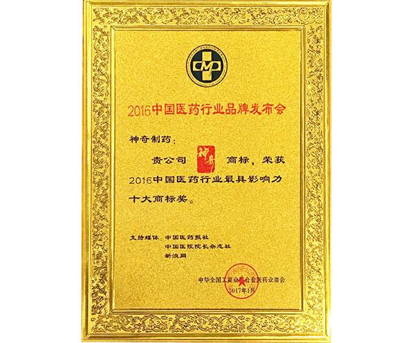 2016中国医药行业最具影响力十大商标奖.jpg