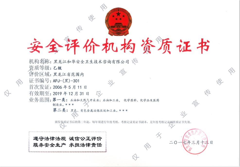 和華安全評價機構資質證書--QQ圖片20170506011324.png