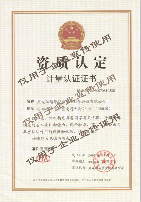 2007年资质认证 -QQ图片20170422225710.png