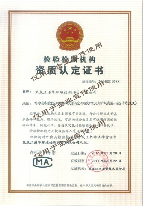 谱华环境 2016资质认证-QQ图片20170422230144.png