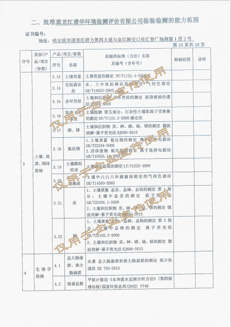 谱华环境检测-15-QQ图片20170422224413.png