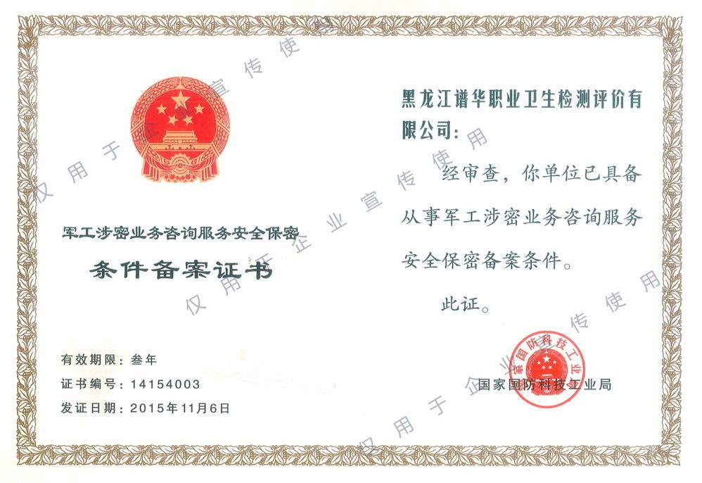 谱华军工涉密业务咨询服务安全保密条件备案证书--QQ图片20170506233027.png