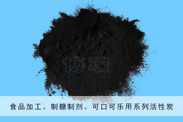 糖用活性炭.jpg
