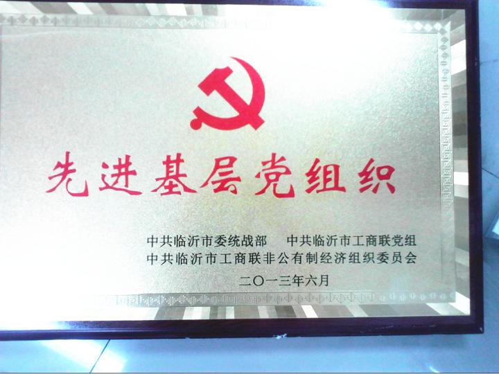 先进基层党组织.jpg