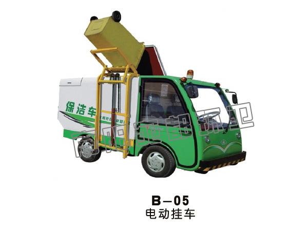 B-05垃圾清運車