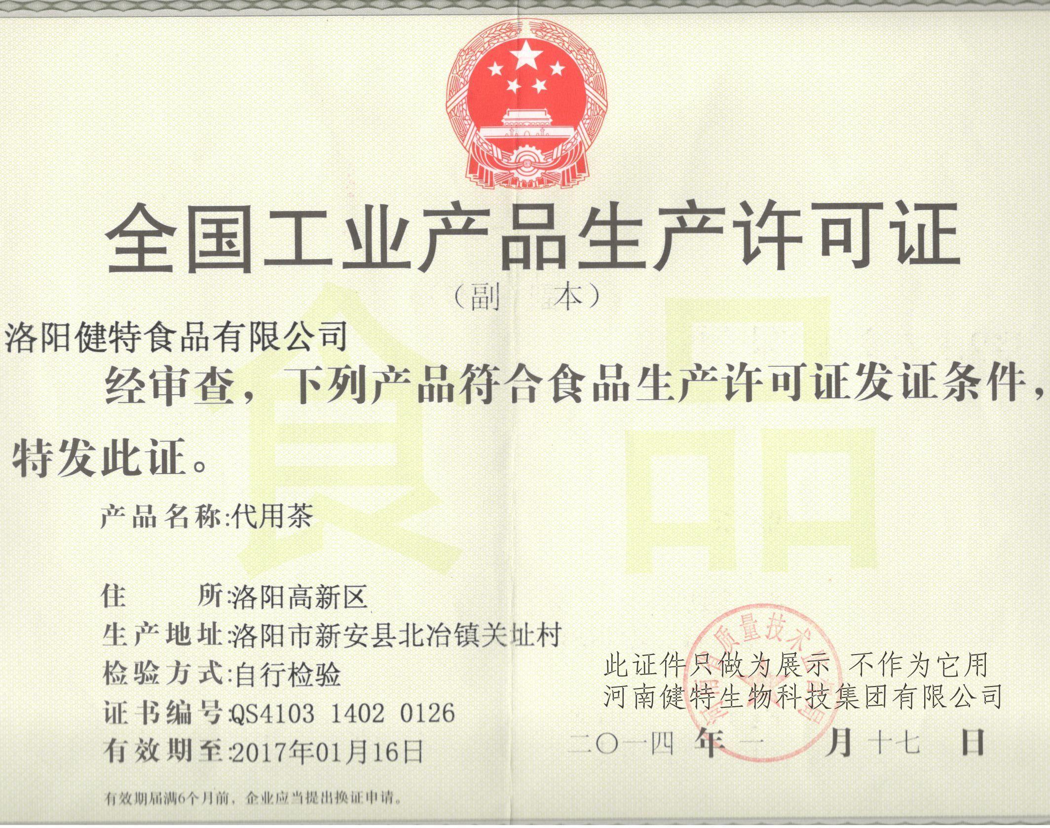 牡丹代用茶生产许可证_副本.jpg