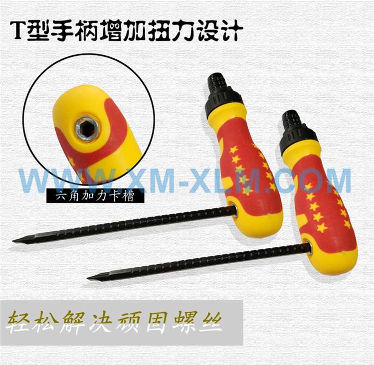 棘轮螺丝刀3.jpg