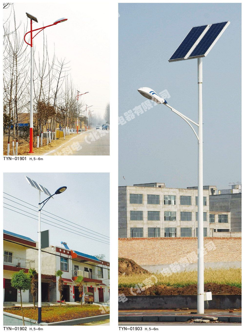 太阳能道路灯|太阳能道路灯系列-北科电(北京)电器