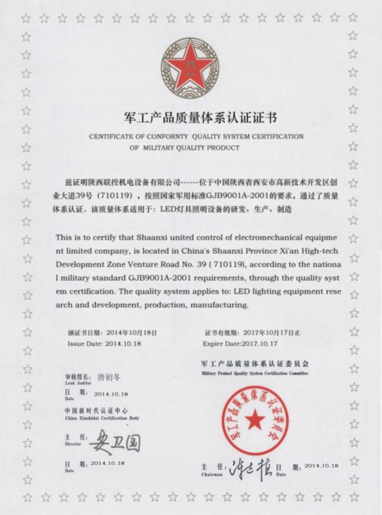 军工产品质量体系认证2017.JPG