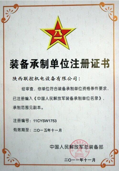 装备承制单位注册证.jpg