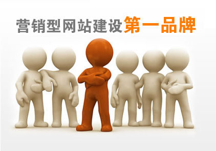 昆明营销型网站建设