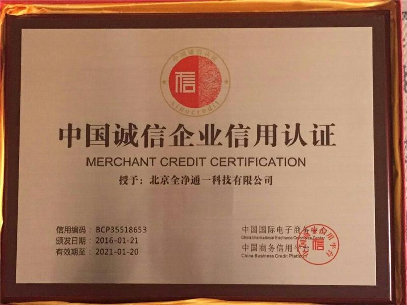 中国诚信企业信用认证.jpg