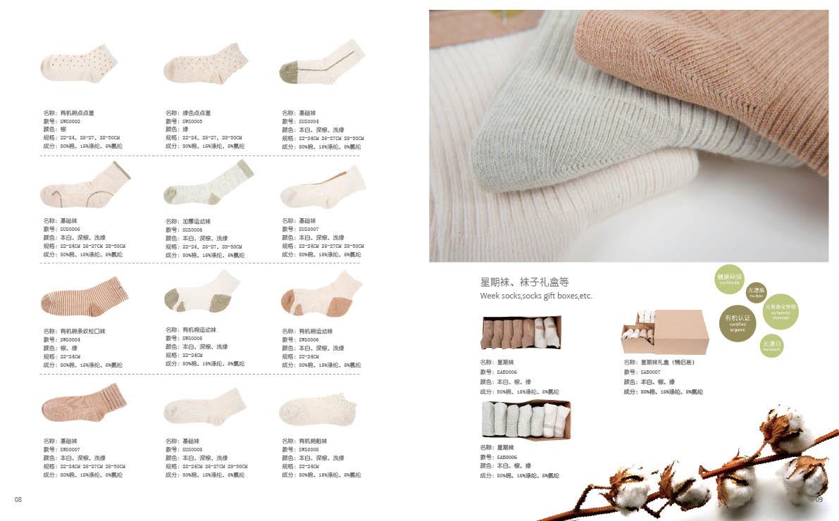 天然彩棉袜-1.jpg
