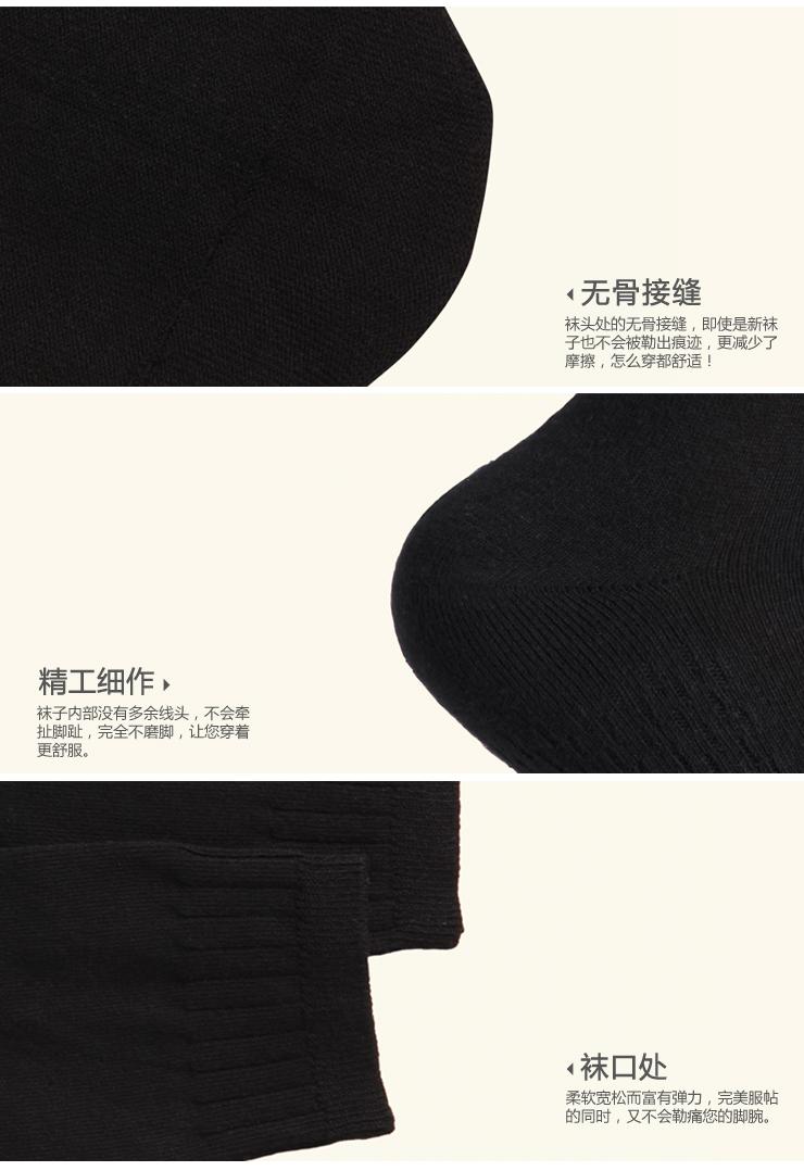暗花女士棉袜-3.jpg
