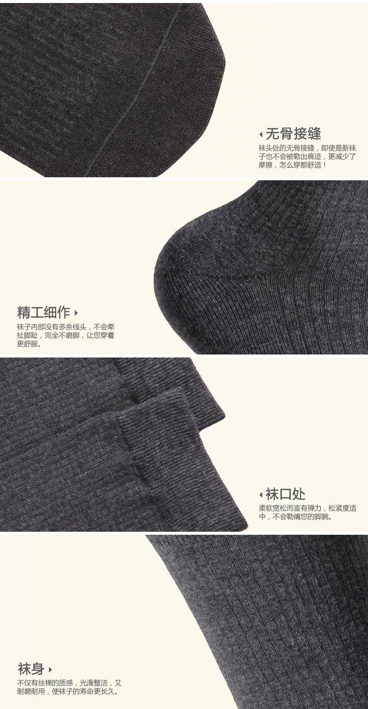 纯色男士棉袜-3.jpg