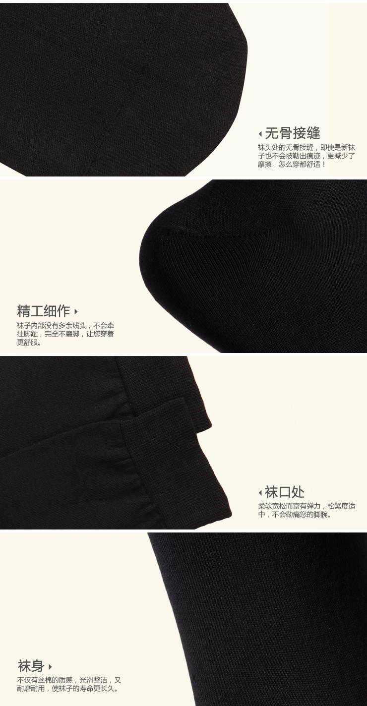 纯色丝光棉男袜-3.jpg