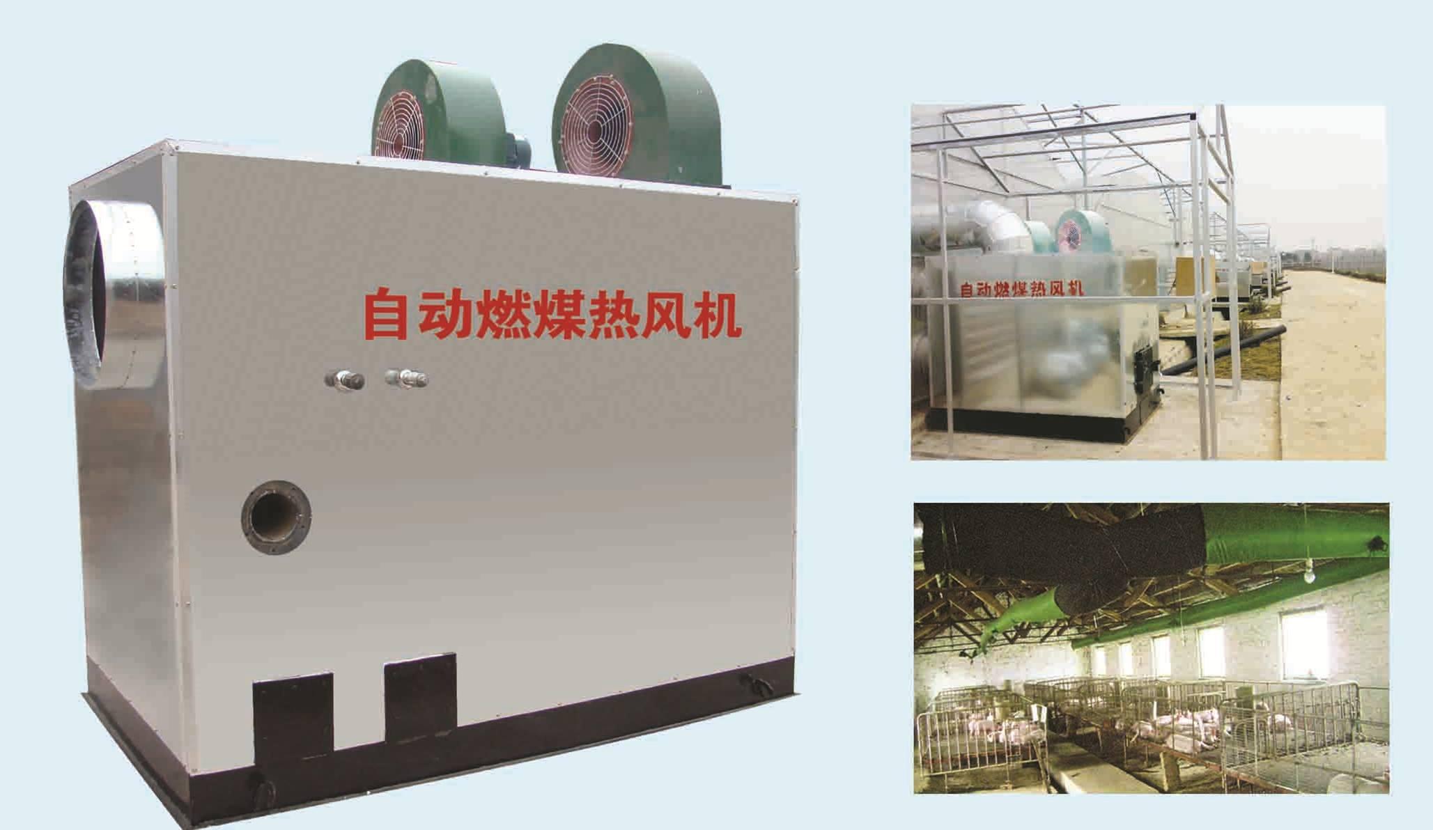 養殖熱風爐