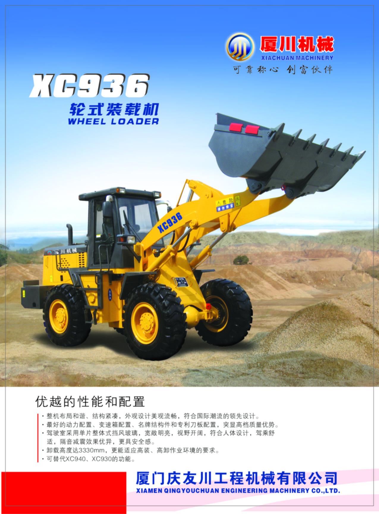 XC936正面.jpg